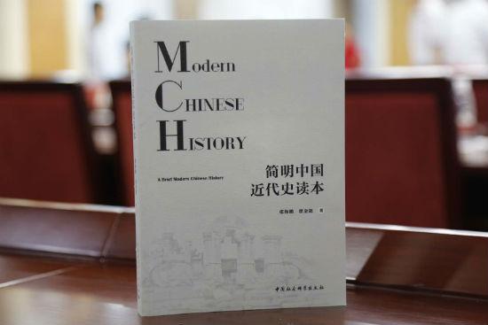 《简明中国近代史读本》是由张海鹏先生领衔撰写的面向公众的普及性历史读物