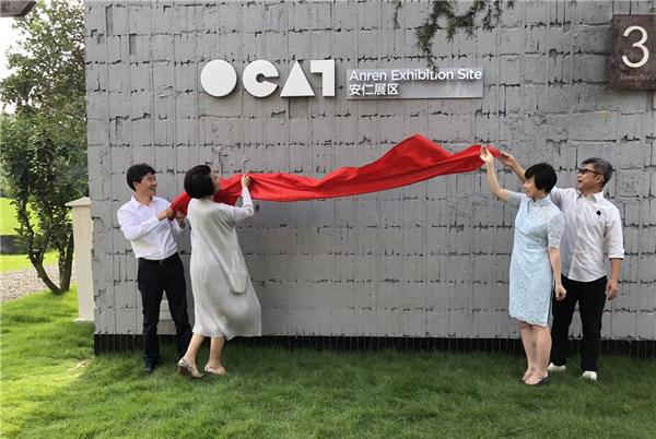 "OCAT展区落地安仁古镇 以""重构乌托邦""实践乌托邦精神"