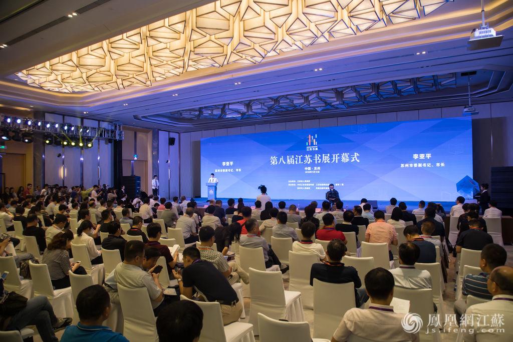500家出版发行机构、10万种出版物 第八届江苏书展开幕