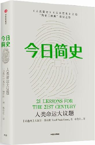 尤瓦尔·赫拉利新作《今日简史》中文版即将推出