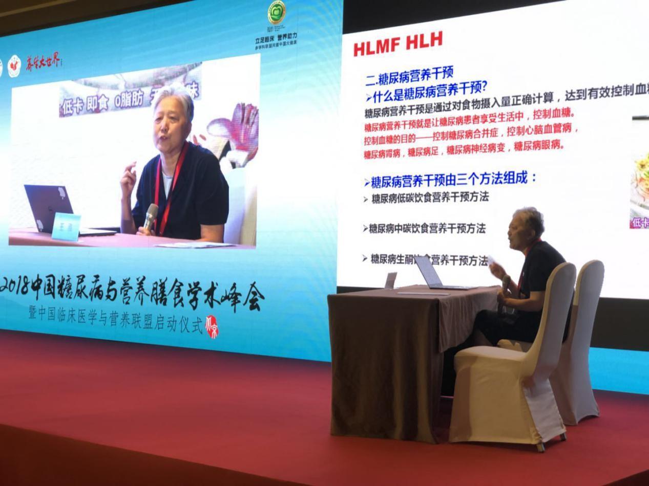 中國人有了自己的糖尿病營養干預方案