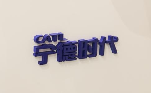 宁德时代与广汽集团共同投资设立合资公司