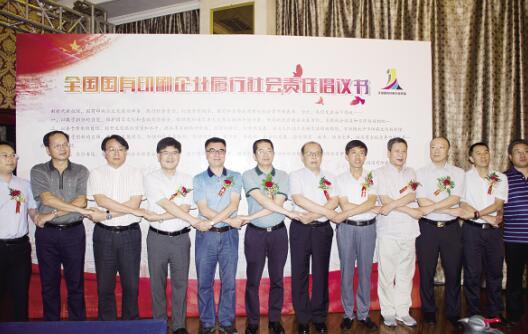 全国国有印刷企业联盟成立