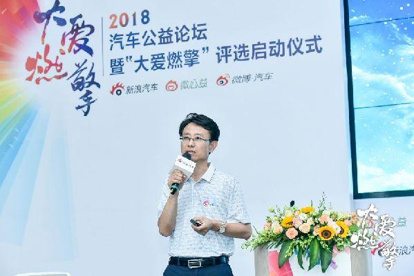 """2018汽车公益论坛暨""""大爱燃擎""""评选正式启动"""