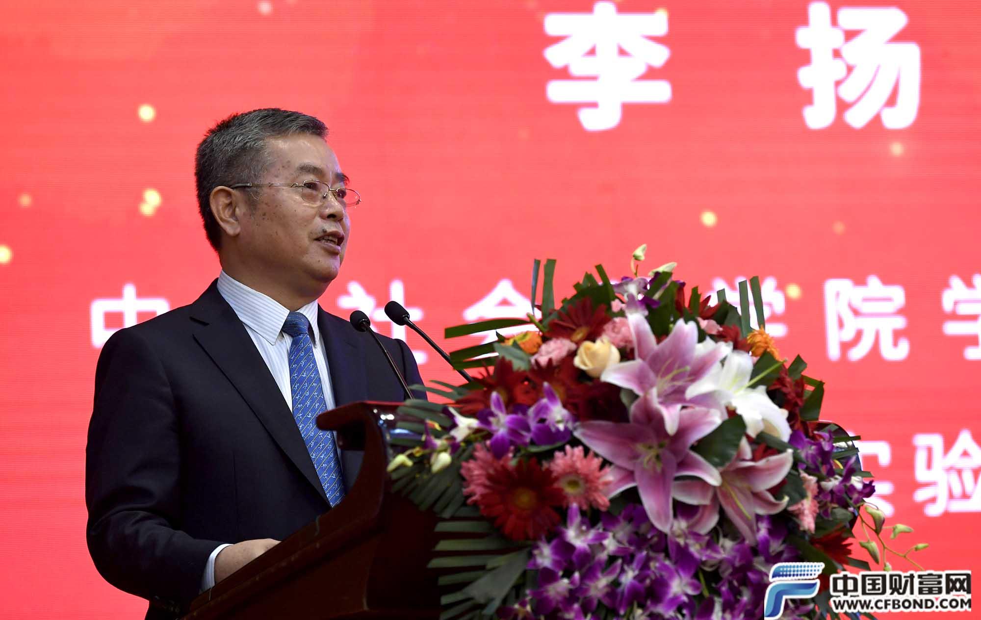主旨演讲:中国社会科学院学部委员 李扬