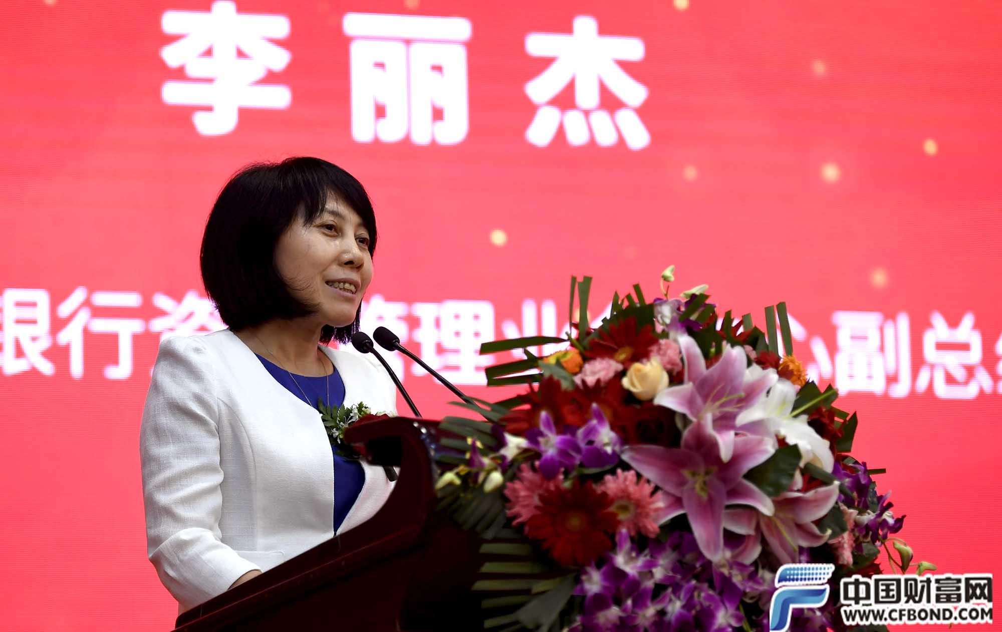 中国建设银行资产管理业务中心副总经理 李丽杰