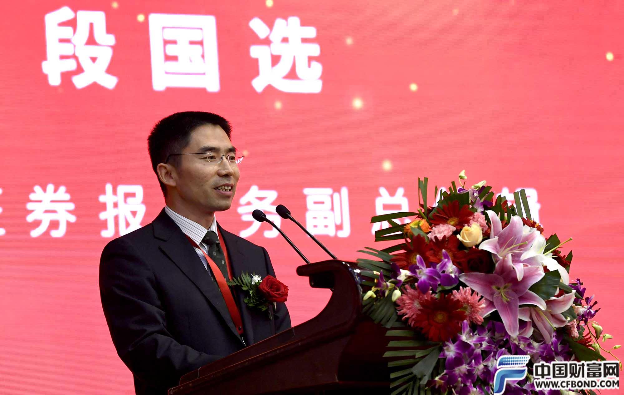 中国证券报常务副总编辑段国选致辞