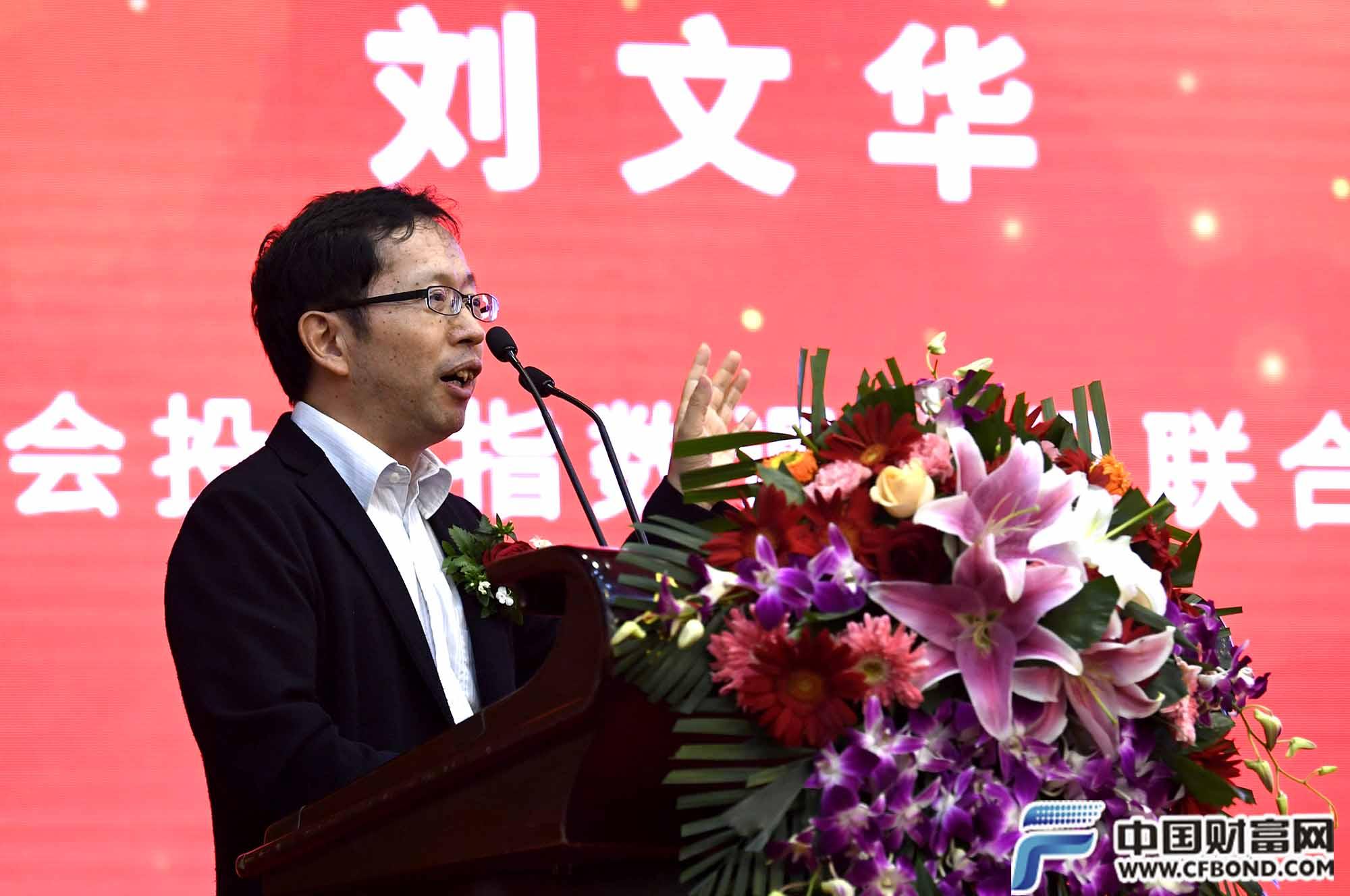 基金会投资指数课题组联合组长 刘文华