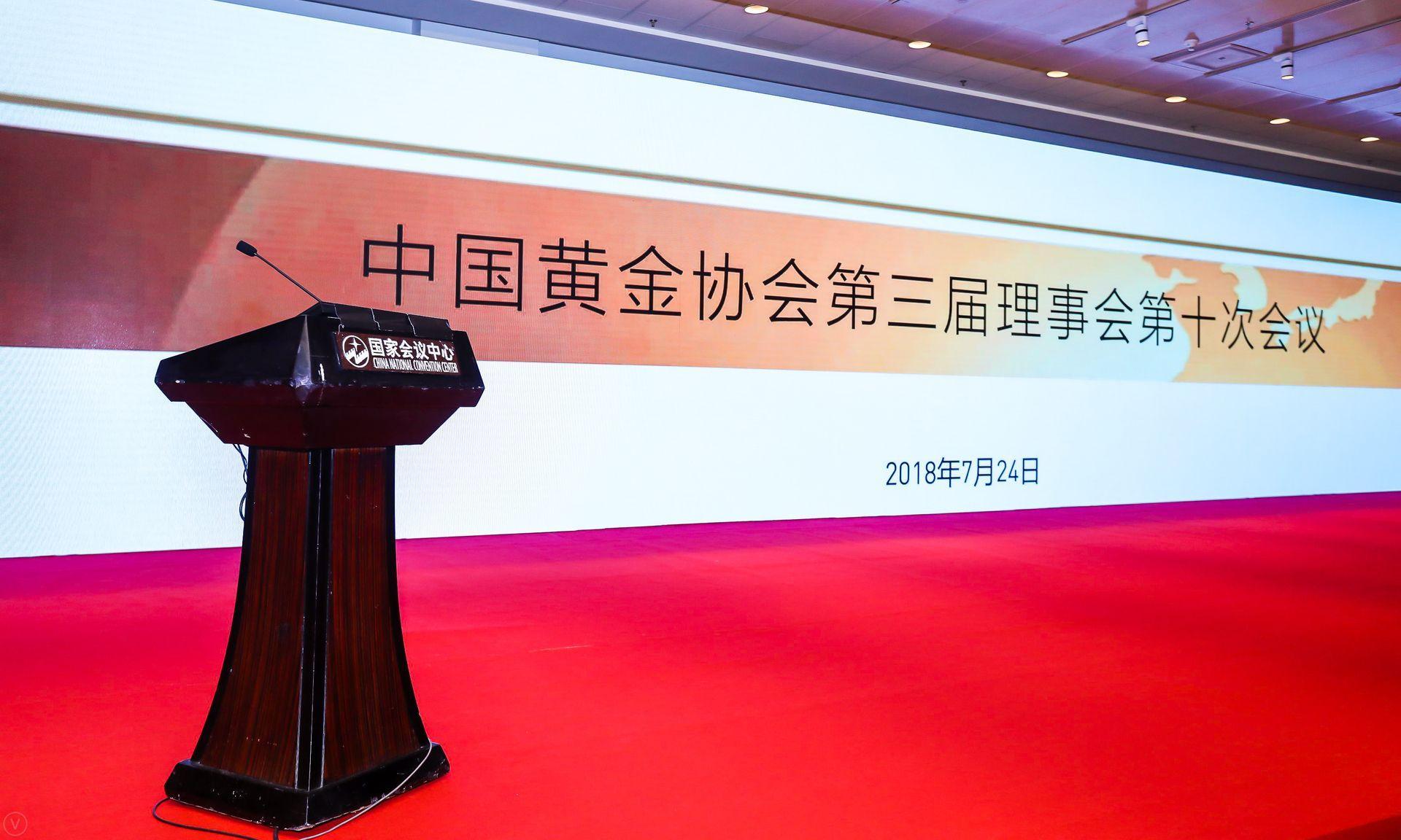 中金协第三届理事会第十次会议召开