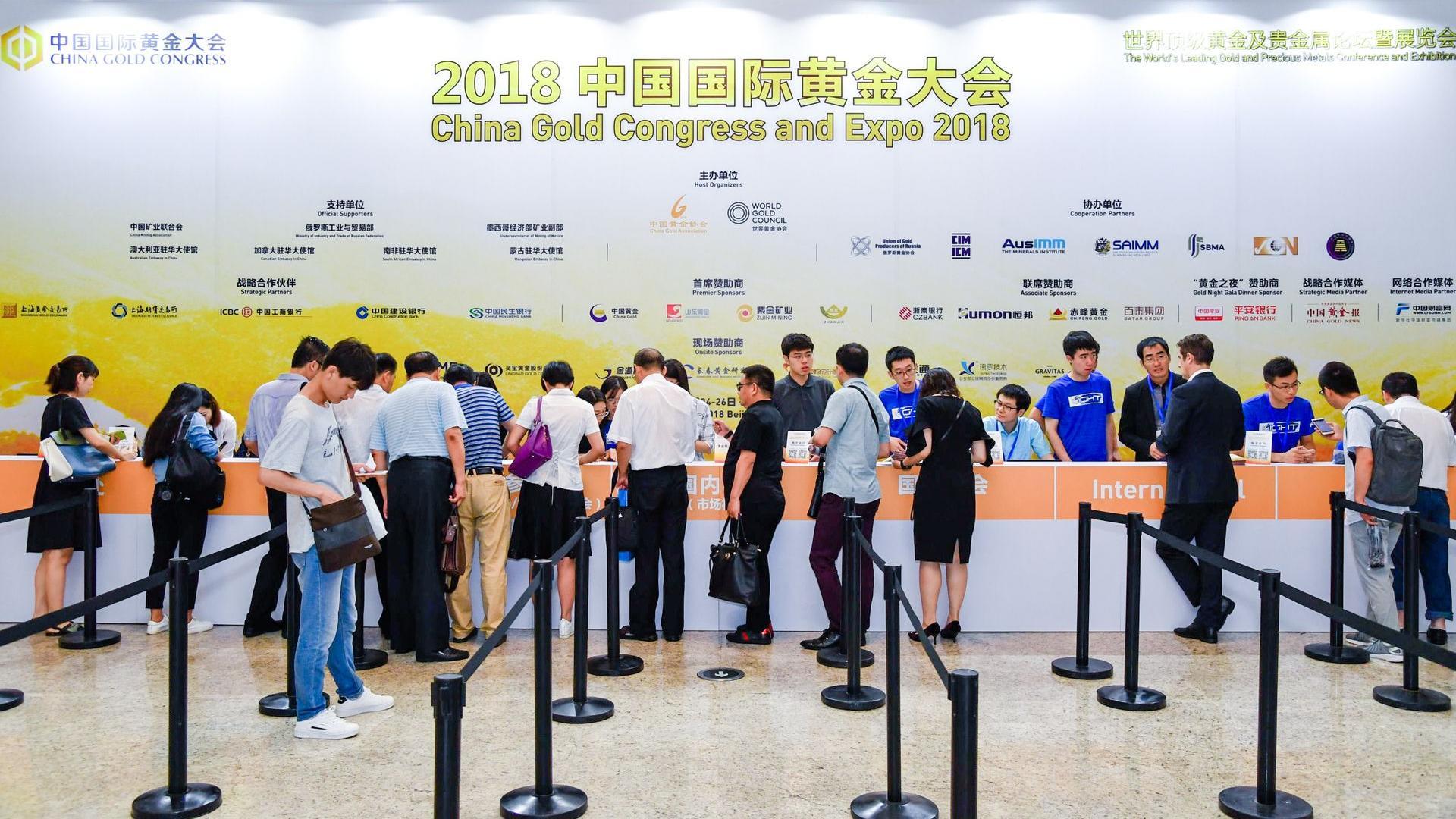 2018(第三届)中国国际黄金大会在北京召开