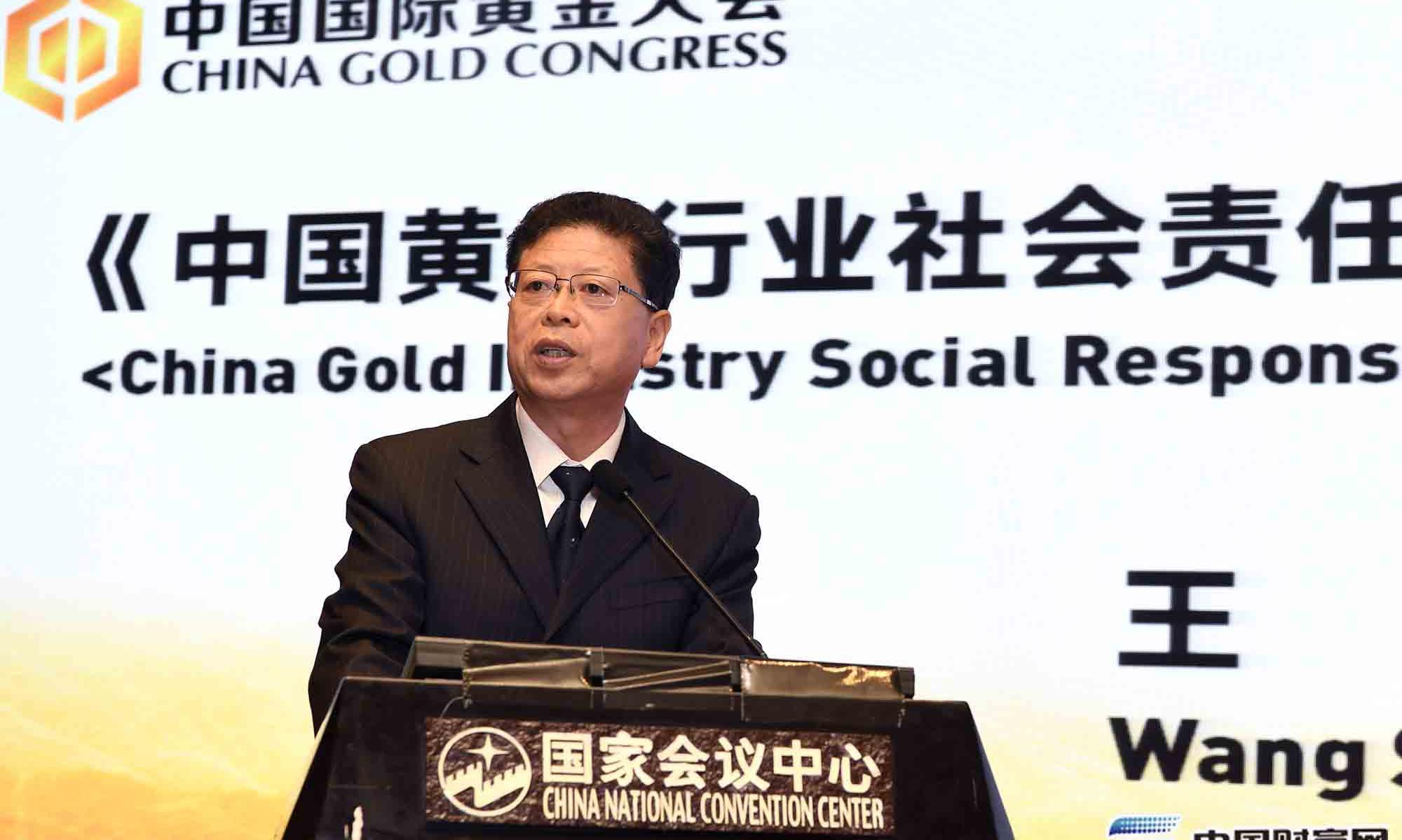 王胜斌副会长作《中国黄金行业社会责任报告(2018版)》