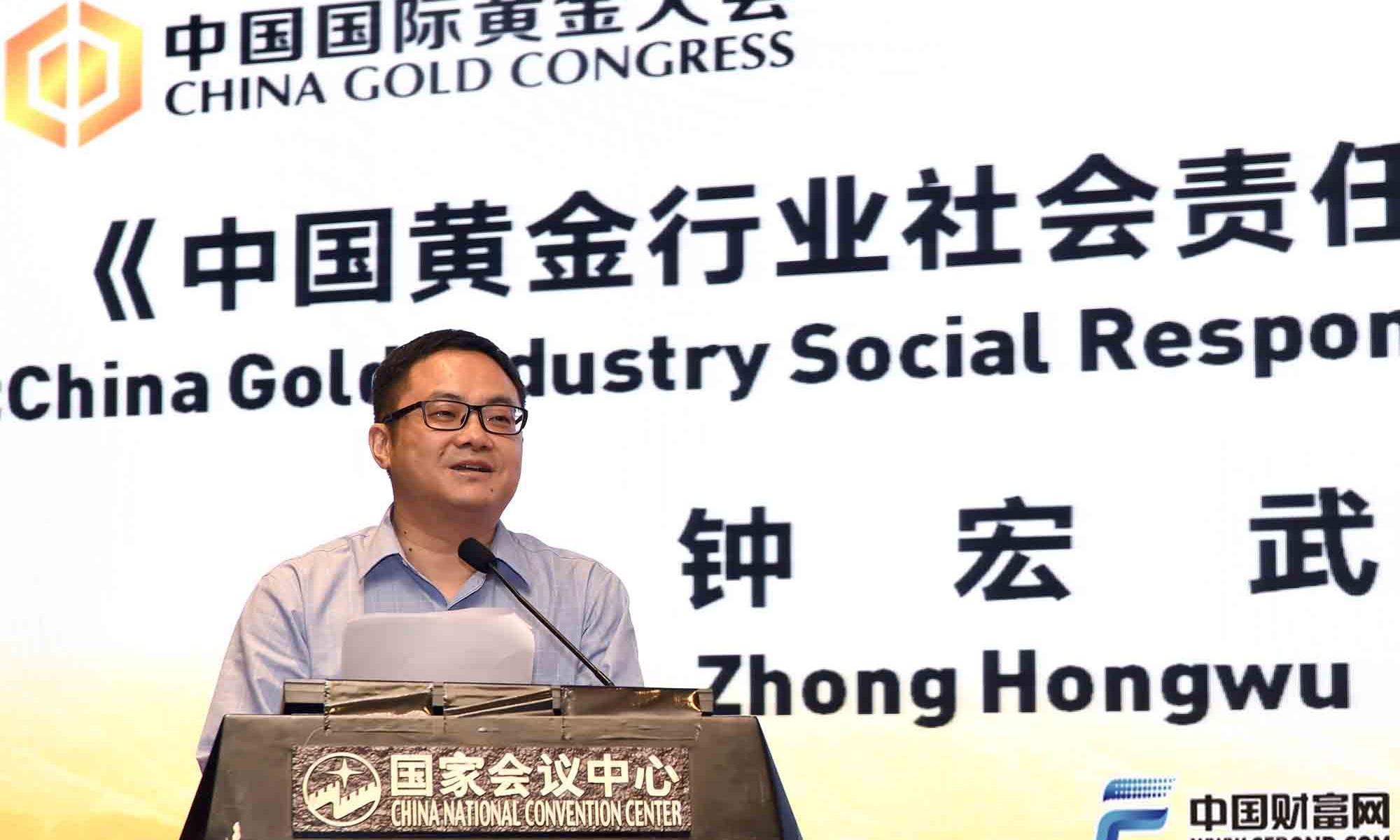社科院钟宏武作《中国黄金行业社会责任报告2018》