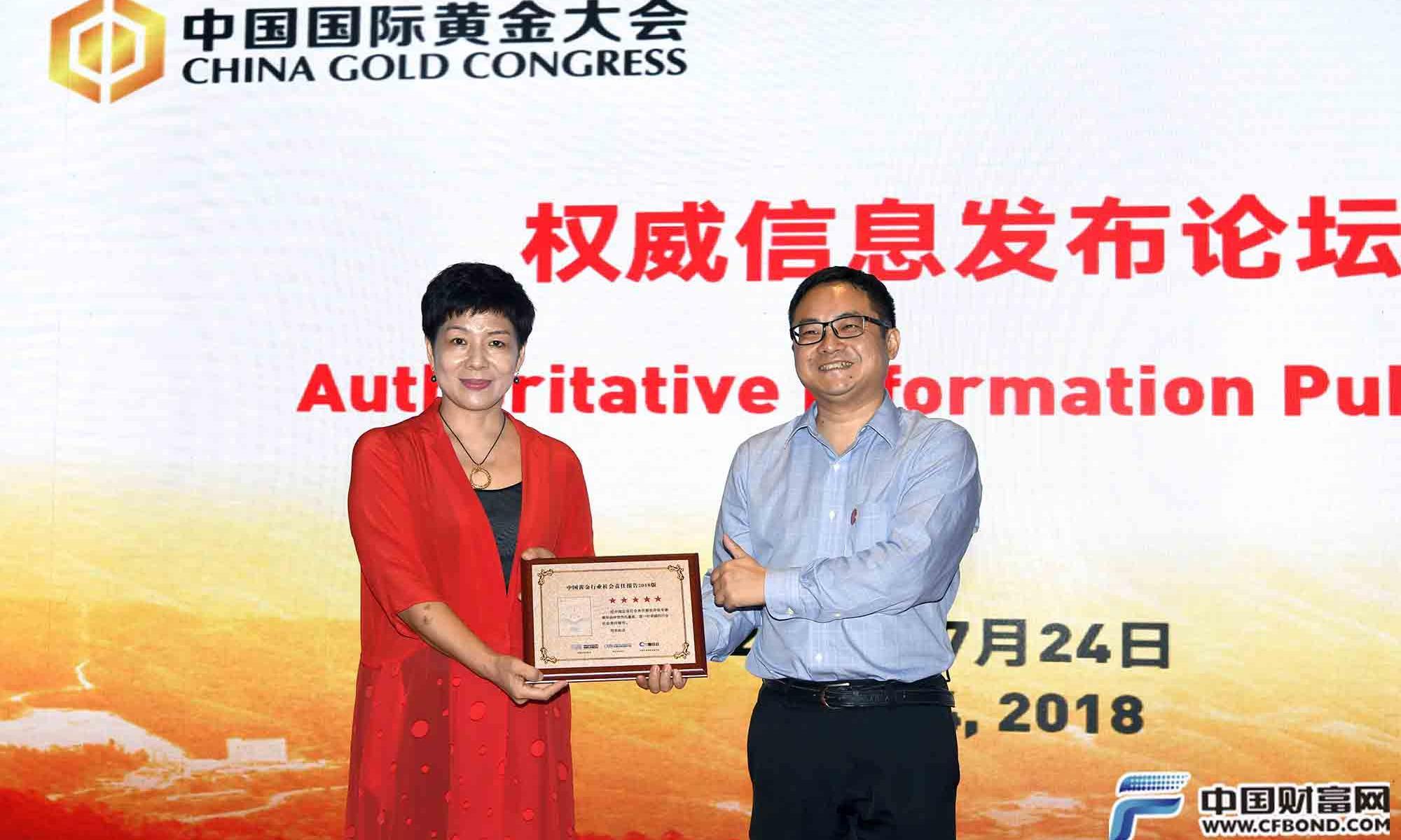 社科院向中国黄金协会颁发五星级证书