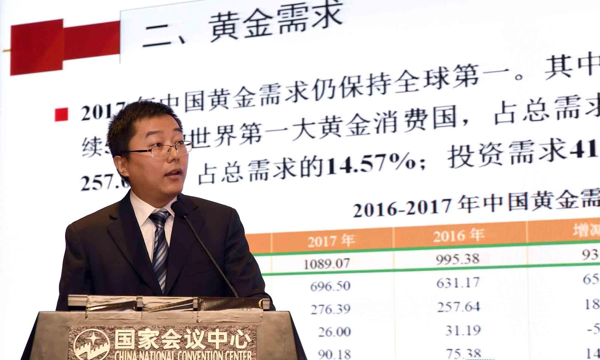 中金协李亮作《中国黄金年鉴2018》报告