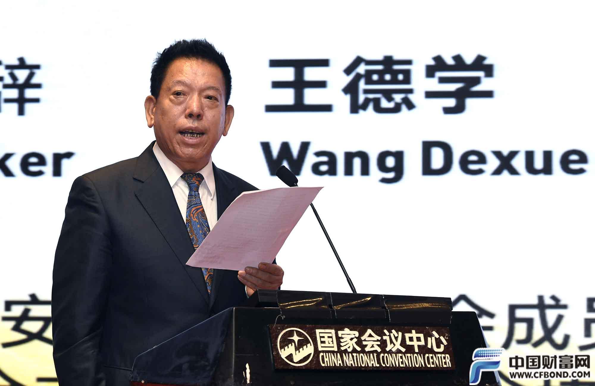 中国黄金协会名誉会长王德学致辞