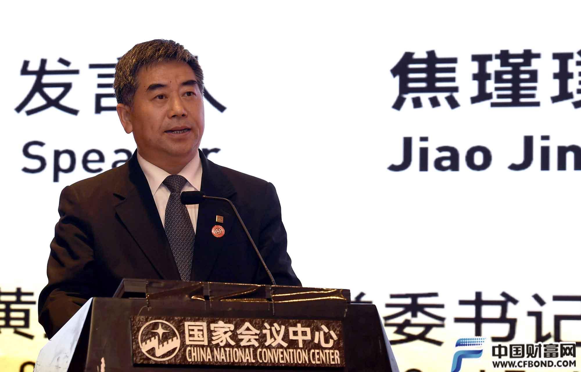 上海黄金交易所党委书记、理事长焦瑾璞发表演讲