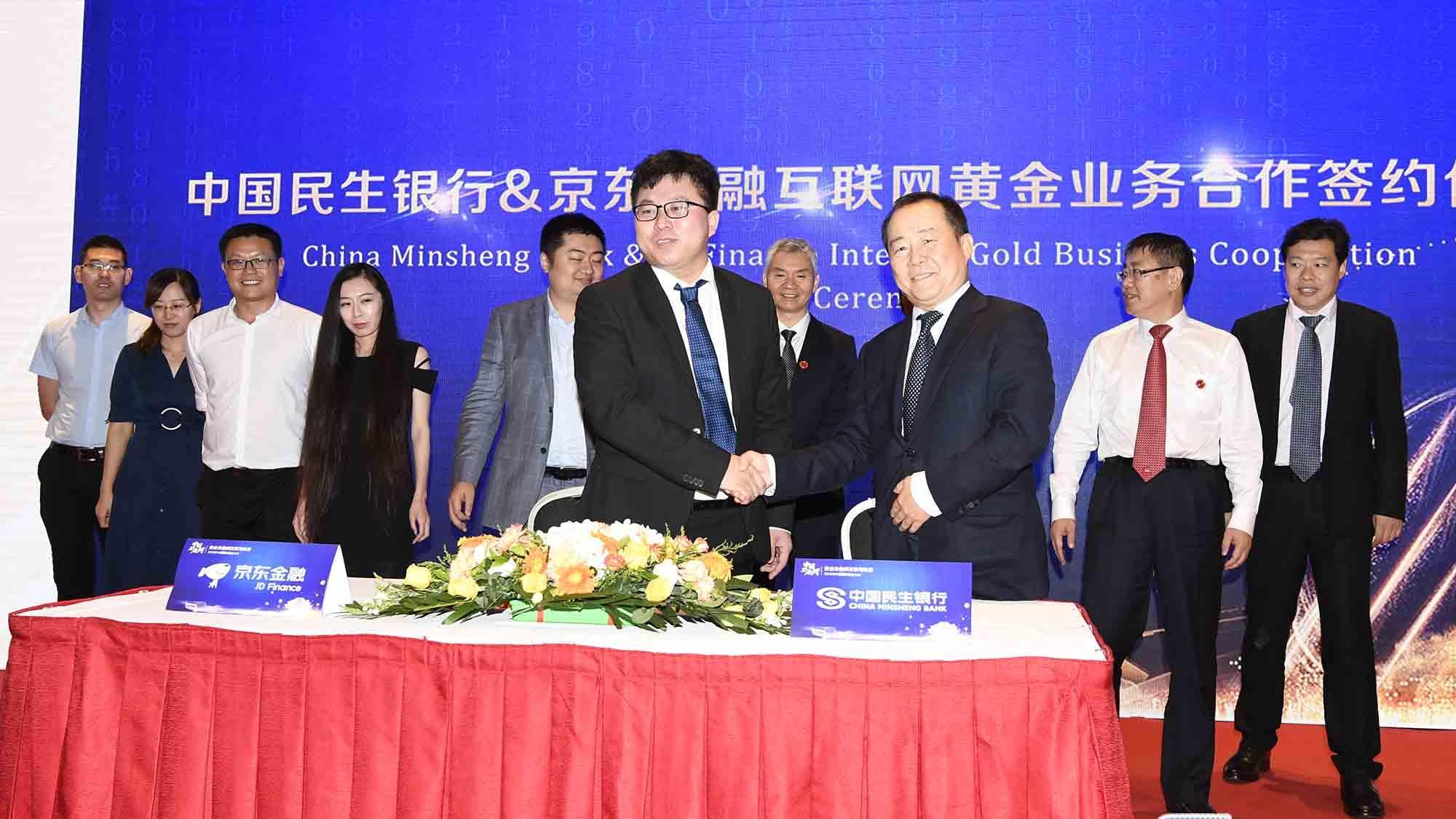 中国民生银行与京东金融互联网黄金业务合作签约