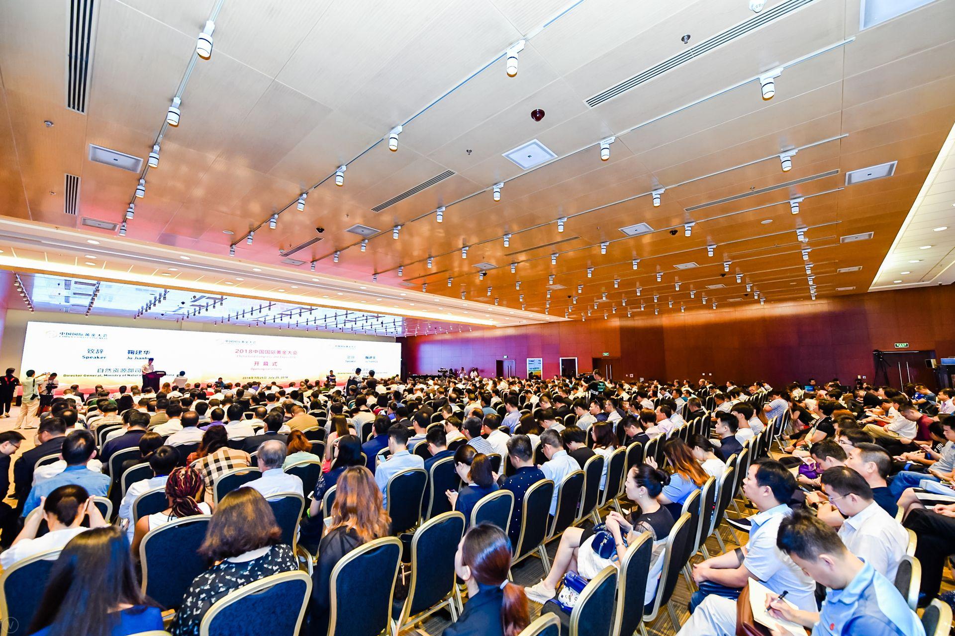 聚焦全球黄金业健康发展 2018(第三届)太阳神娱乐国际黄金大会在京召开
