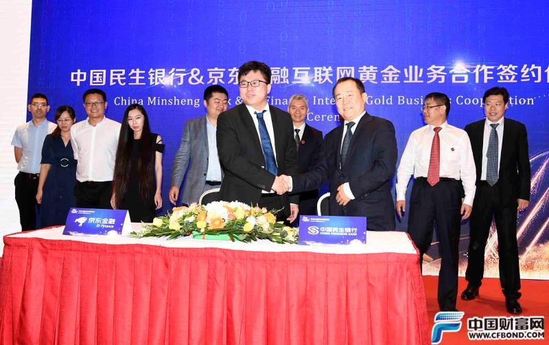 民生银行与京东金融战略合作签约
