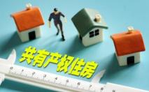 北京共有产权住房获专项信贷政策支持 业内称优先保障刚需购房