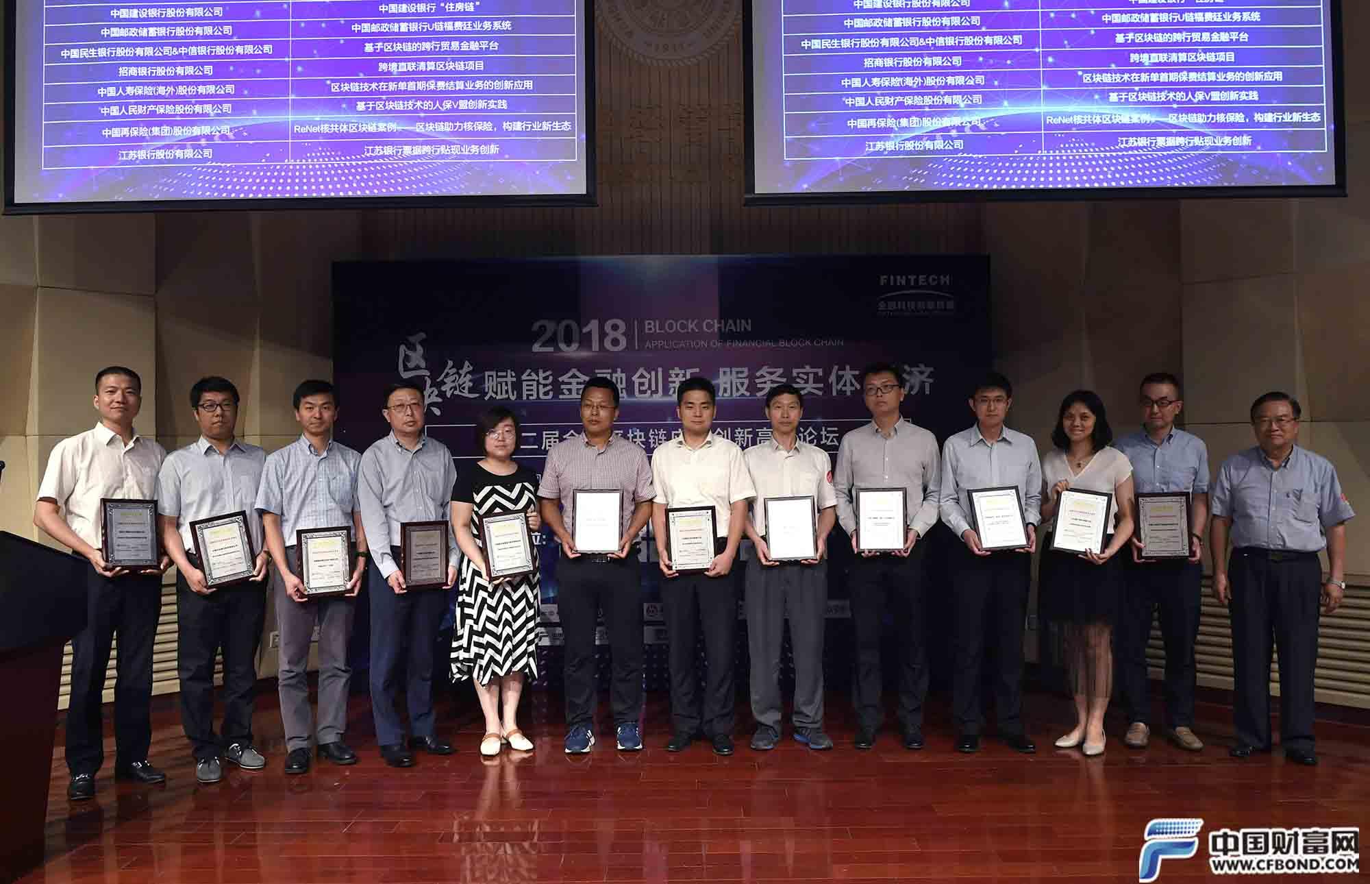 《2018金融区块链应用创新优秀案例》获奖单位合影