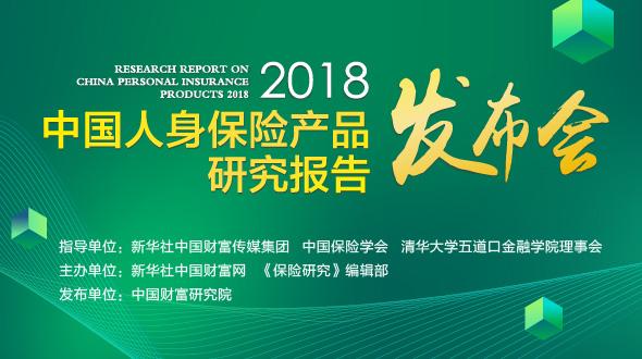 """""""2018中国人身保险产品研究报告""""发布会"""