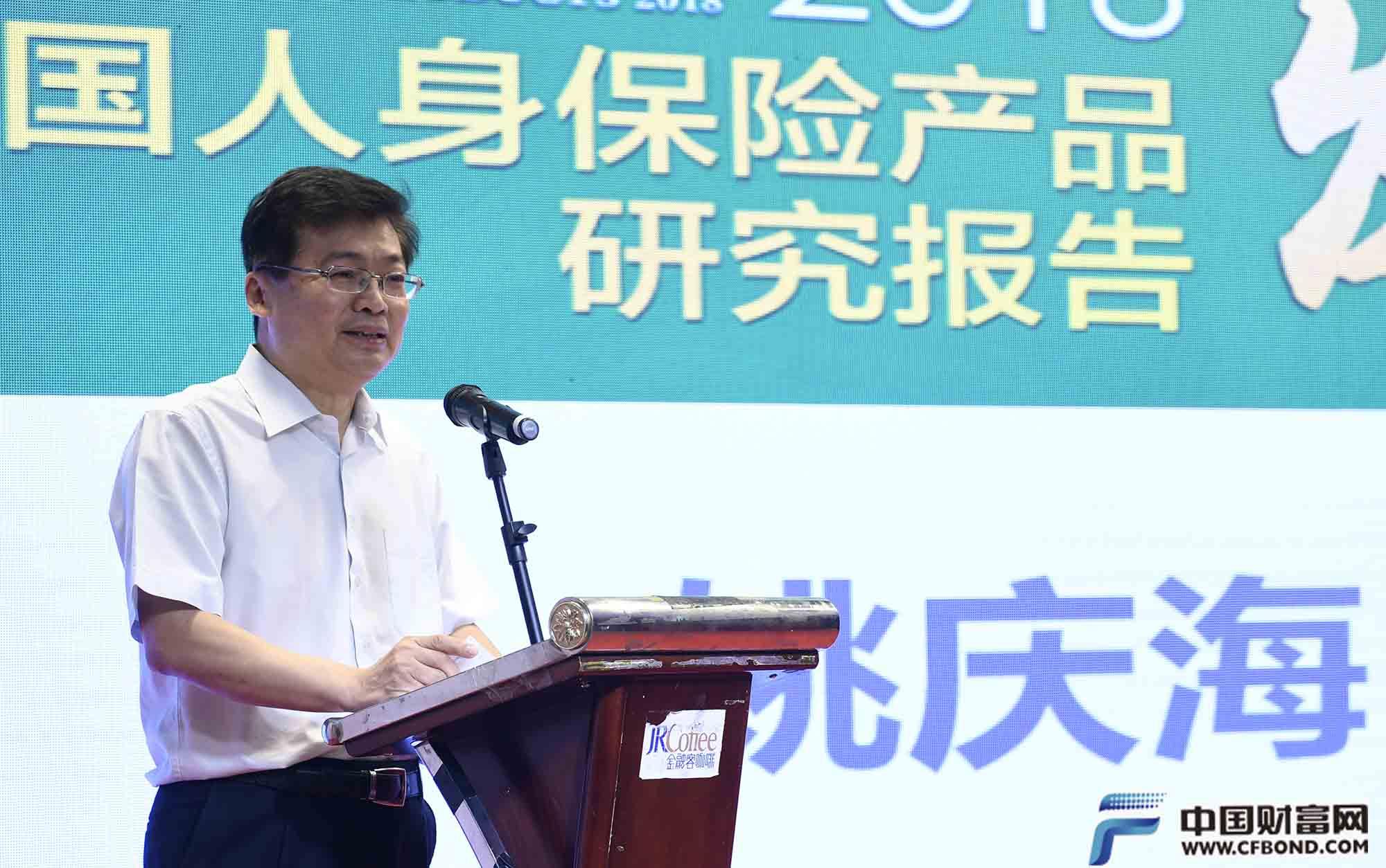 中国保险学会党委书记、会长姚庆海讲话