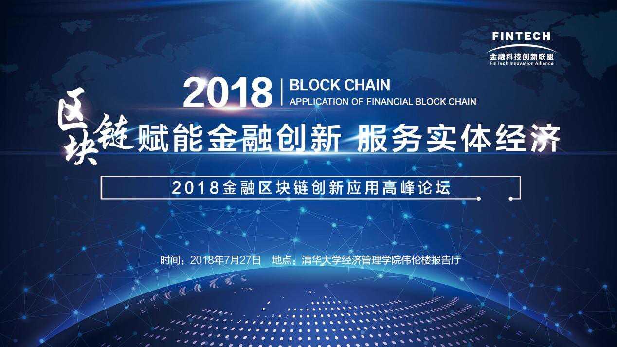 2018第二届金融区块链应用创新高峰论坛