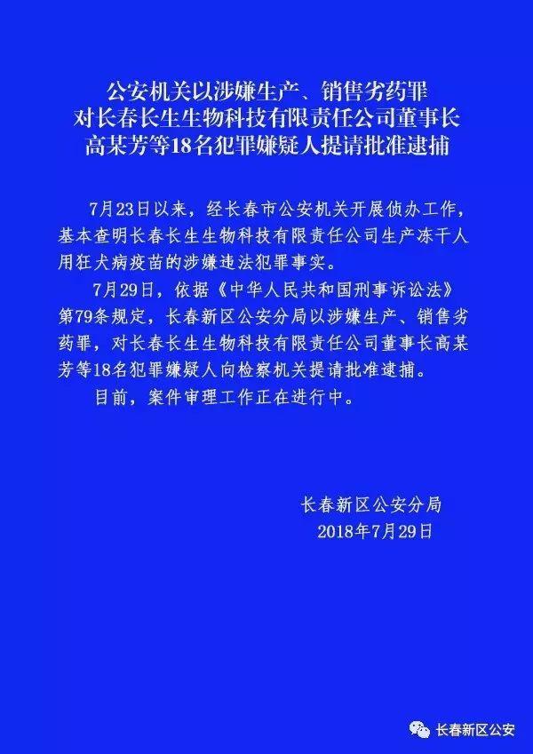 公安机关对长春长生董事长高某芳等18名犯罪嫌疑人提请批捕