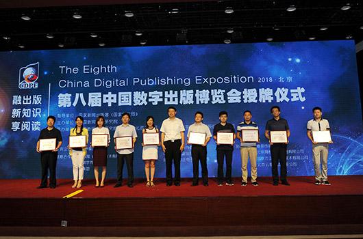 第八届中国数字出版博览会圆满闭幕,六大奖项揭晓