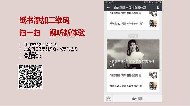 """""""2017中国好书""""《美在天真:新凤霞自述》是怎样打造出来的"""