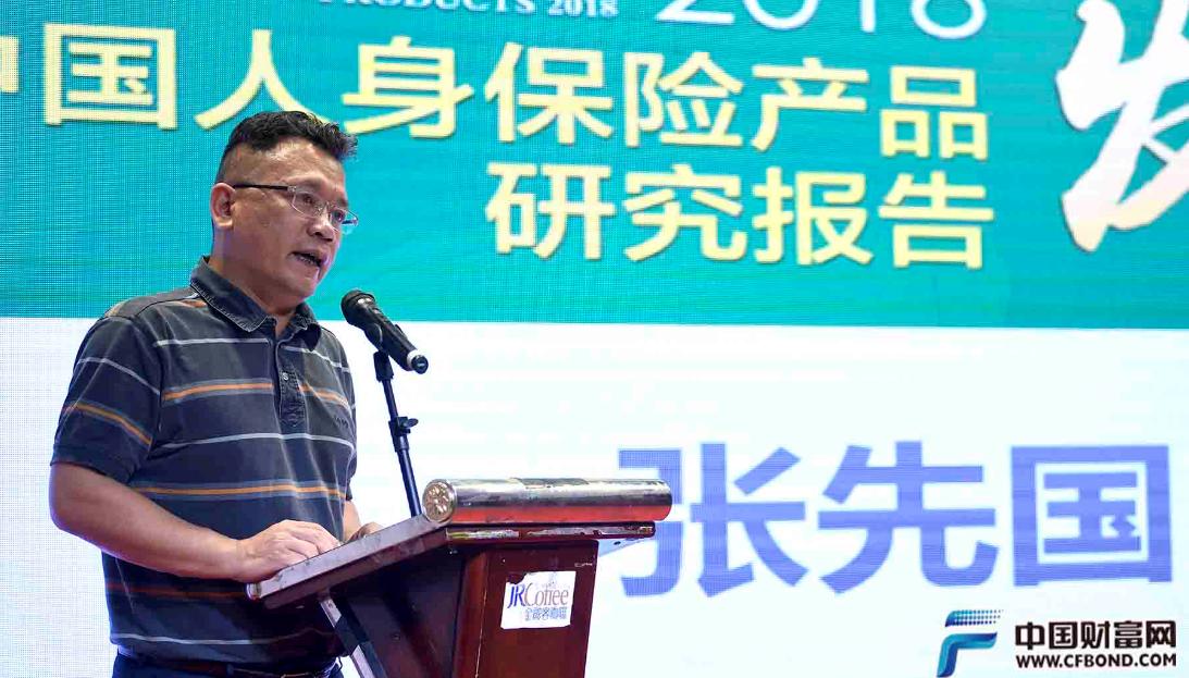中国财富网总裁张先国发言