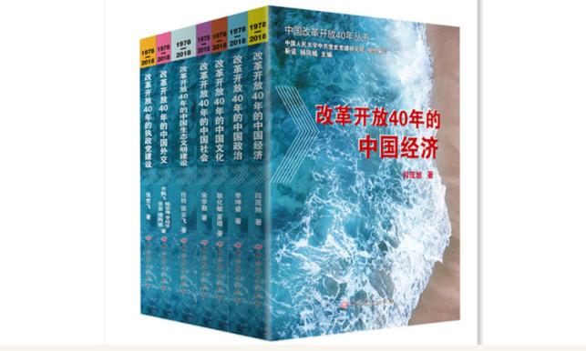 """""""中国改革开放40年丛书""""出版发行"""