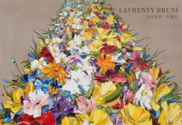 芭蕾•花开:到中国之路——拉夫连季·布鲁尼作品展