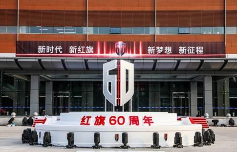 红旗品牌60周年庆典 展现不一样的新红旗