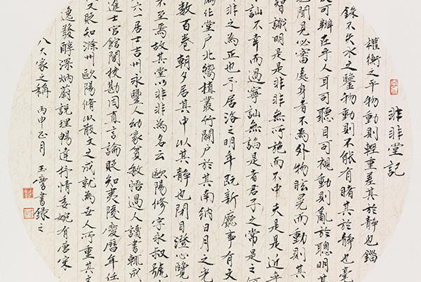 宋玉麟书法首次亮相:一笔秀丽行楷流淌出温润江南
