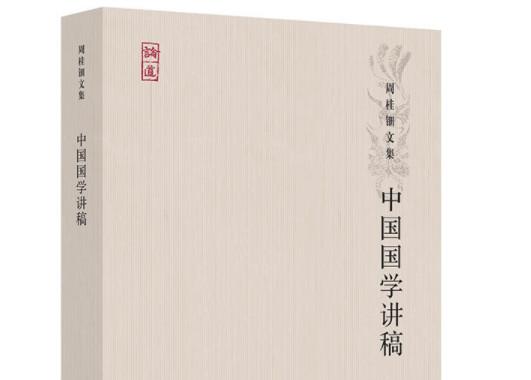《中国国学讲稿》出版