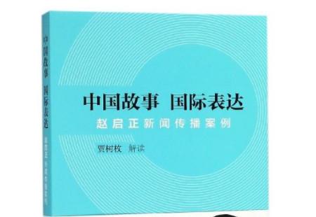 《赵启正新闻传播案例》出版