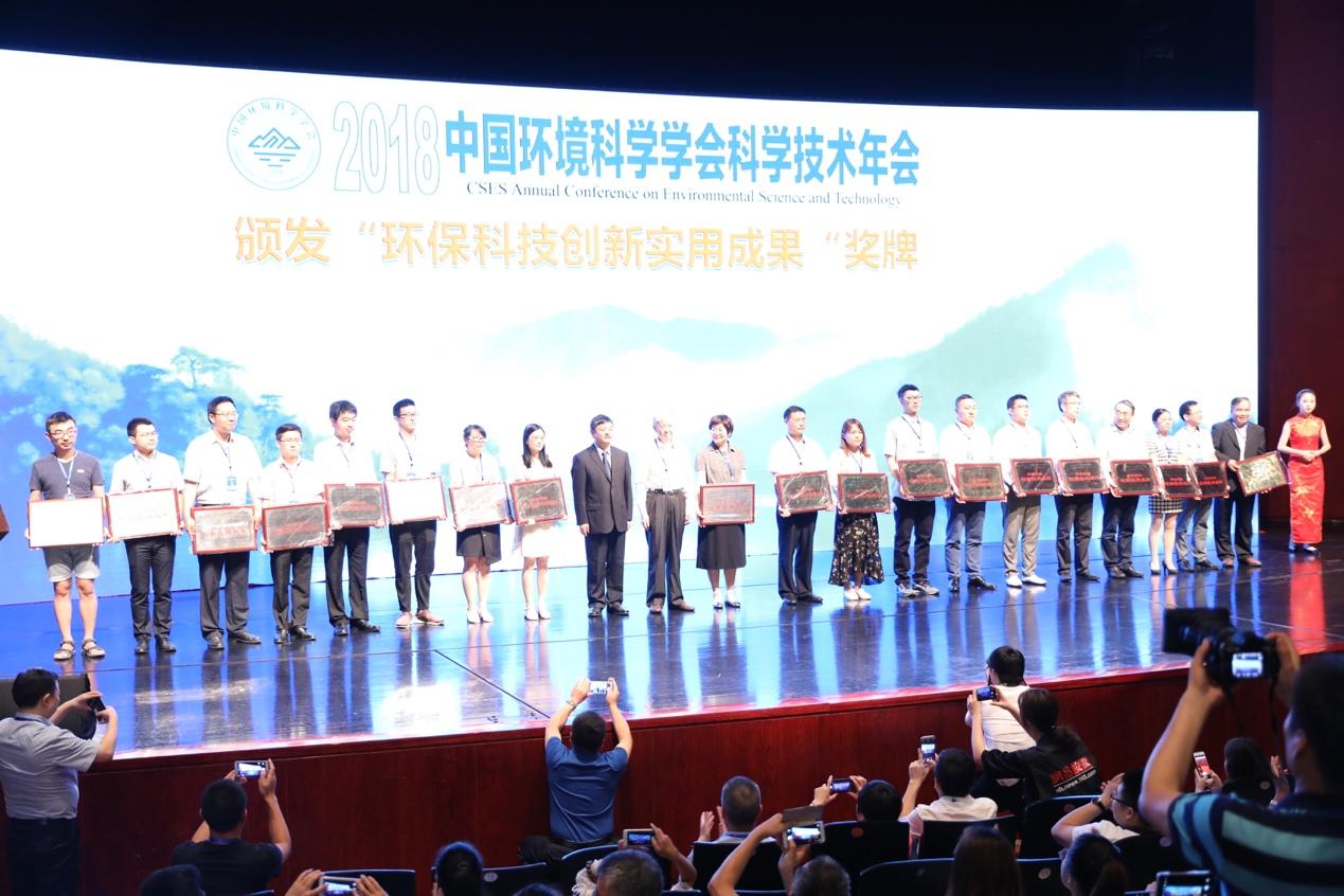 中国环境科学学会2018年科学技术年会召开