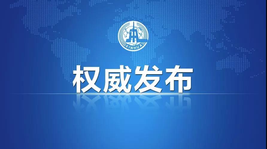 国务院调查组公布长春长生公司违法违规生产狂犬病疫苗案件进展