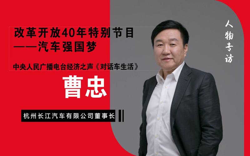 杭州长江汽车董事长曹忠专访(二)