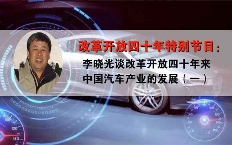 谈改革开放四十年中国汽车产业发展(一)