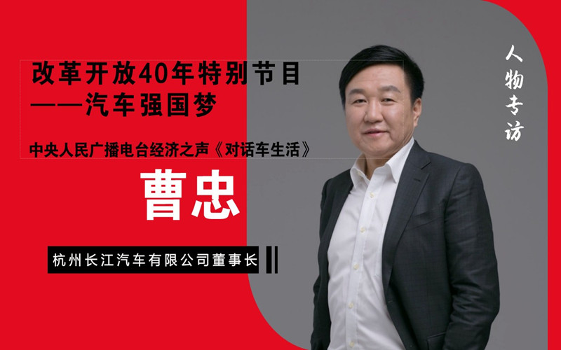 杭州长江汽车董事长曹忠专访(三)
