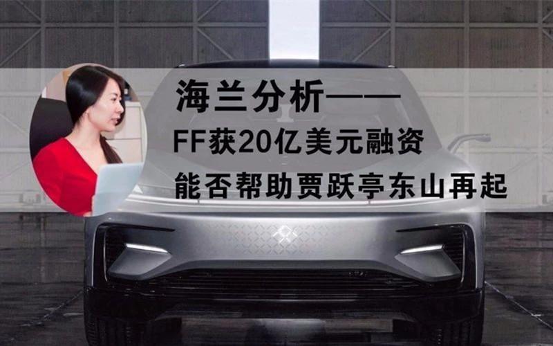 FF获20亿美元融资能否帮助贾跃亭东山再起