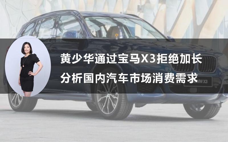 宝马X3未加长对国内汽车市场消费需求