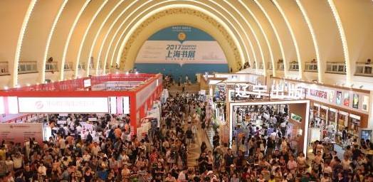 2018上海书展阅读活动多达1150余场