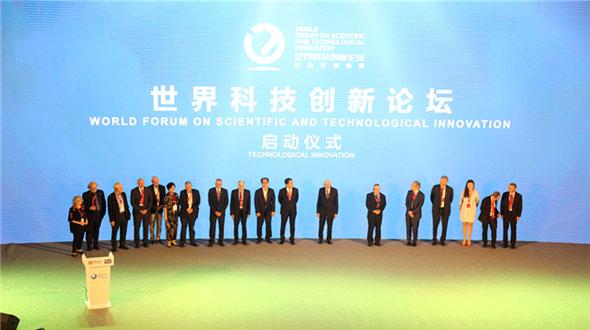 2018世界科技创新论坛启动仪式