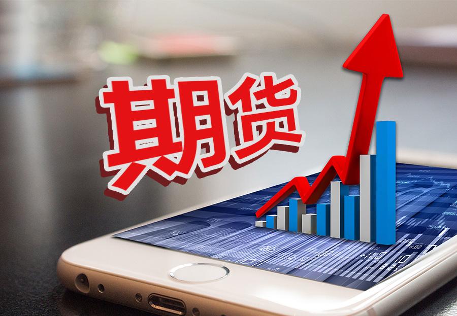 证监会原副主席姜洋:推动《期货法》立法 加大金融对外开放