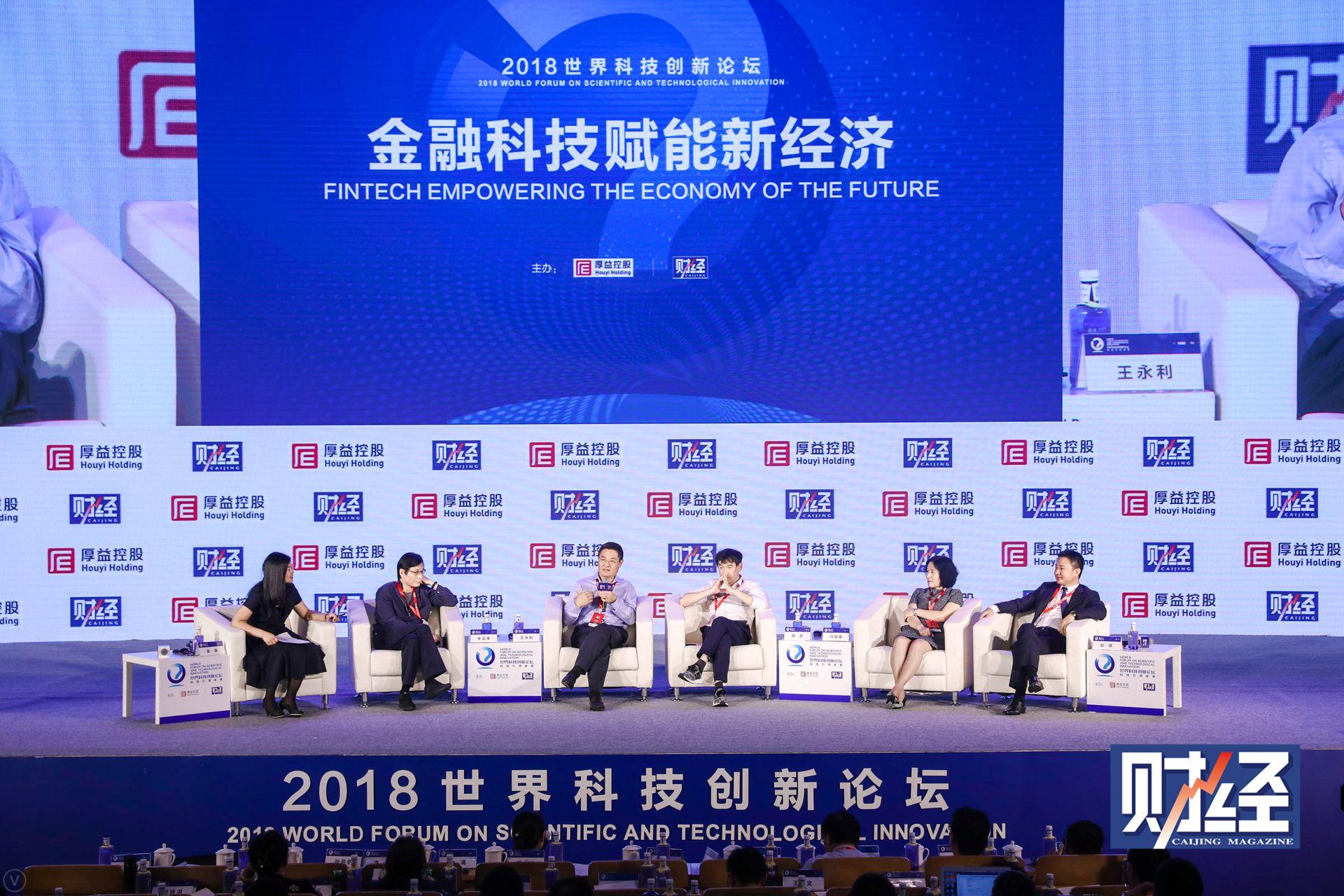 全球大会七:金融科技赋能新经济
