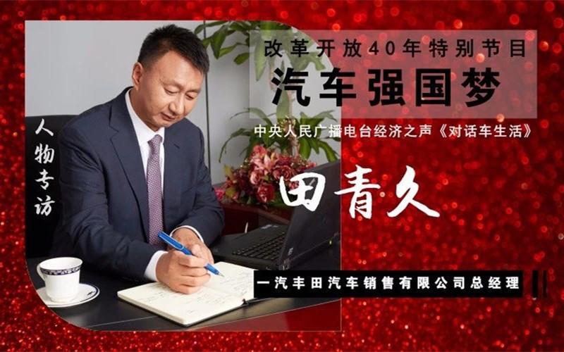 一汽丰田汽车销售有限公司总经理田青久专访(三)